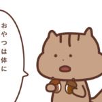 """<div class=""""akane"""">【漫画】どんぐりに飽きた!おやつの定期便スナックミーを試してみるりっす</div>"""